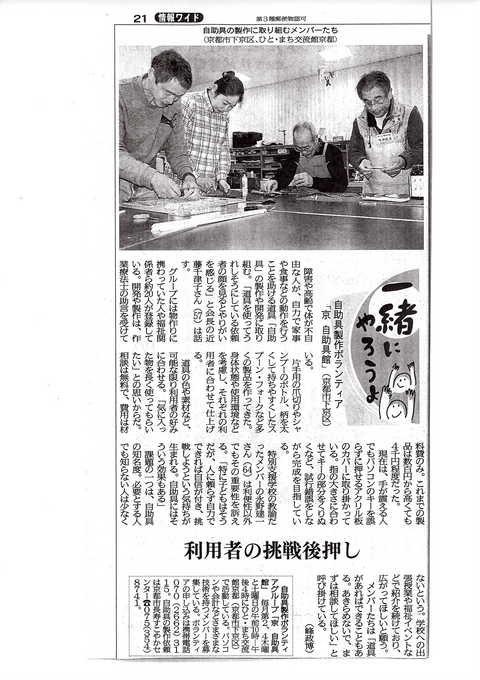 20160122_京都新聞