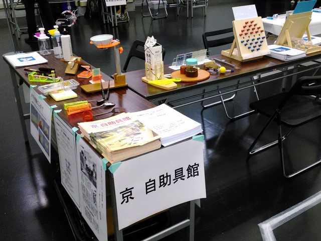 20161104_はぐくみ情報展