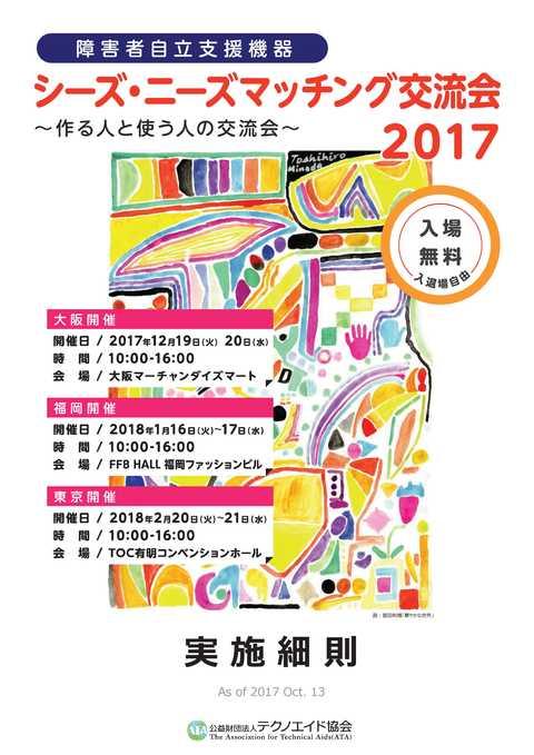 20171219_シーズ・ニーズマッチング交流会2017大阪_1